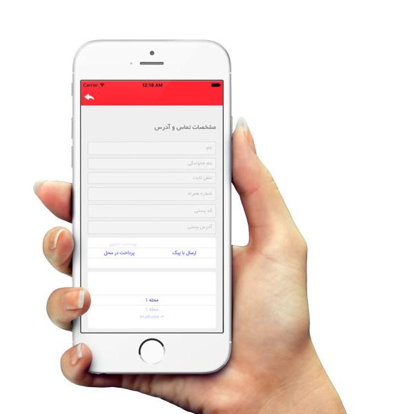 فرم مشخصات خریدار اپلیکیشن ایفون فروشگاه