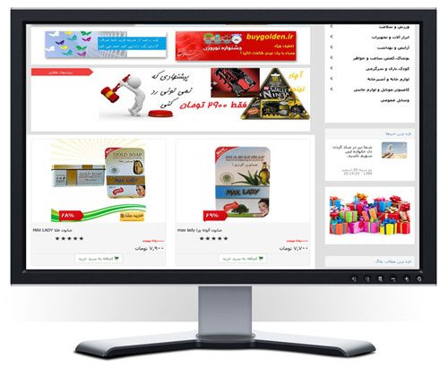 قالب دوم سایت فروشگاه