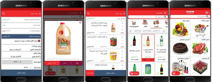 طراحی اپلیکیشن فروشگاهی قالب زیبا و ویژه