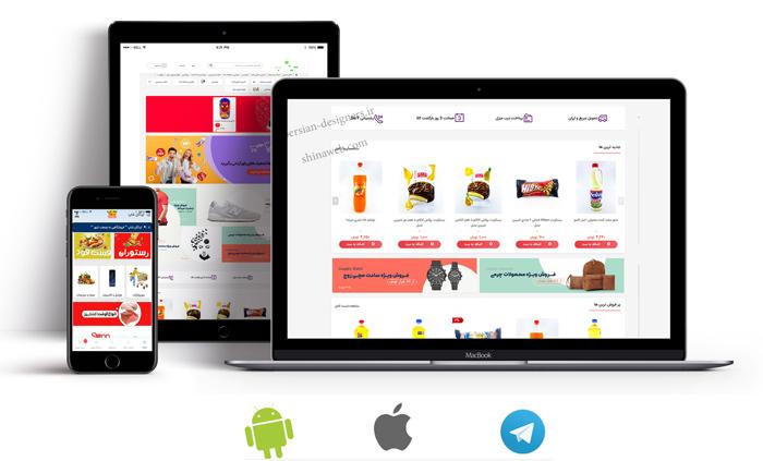 طراحی اپلیکیشن اندروید و ios ایفون فروشگاهی