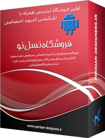 فروشگاه اینترنتی به همراه اپلیکیشن اندروید اختصاصی