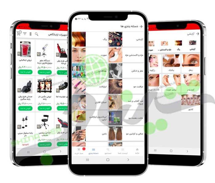 ساخت طراحی اپلیکیشن فروشگاهی